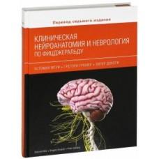 Мтуи Э.   Клиническая нейроанатомия и неврология по Фицджеральду