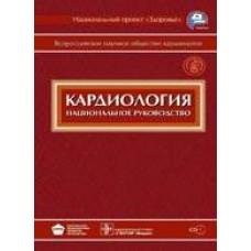 Беленков Ю.Н.   Кардиология. Национальное руководство