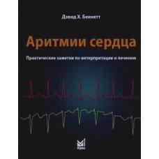 Беннетт Д.Х.   Аритмии сердца