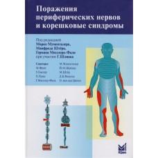 Мументалер М.   Поражение периферических нервов и корешковые синдромы