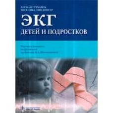 Гутхайль Х.   ЭКГ у детей и подростков
