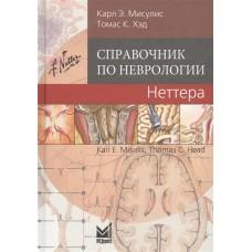 Мисулис К.   Справочник по неврологии с иллюстрациями Неттера