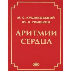Кушаковский М. С.  Аритмии сердца