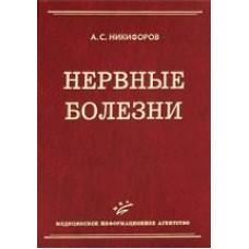 Никифоров А.С.   Нервные болезни
