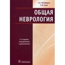 Никифоров А.С.   Общая неврология
