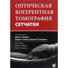 Дакер Дж.   Оптическая когерентная томография сетчатки