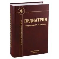 Шабалов - Педиатрия