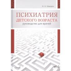 Макаров И.   Психиатрия детского возраста