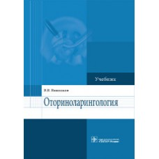 Вишняков В.В.   Оториноларингология. Учебник