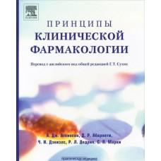 Аткинсон А.Дж.   Принципы клинической фармакологии