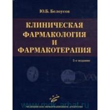 Белоусов Ю.Б.   Клиническая фармакология и фармакотерапия