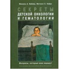 Вейнер М.   Секреты детской онкологии и гематологии