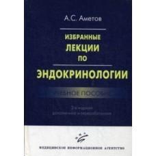 Аметов А.С.   Избранные лекции по эндокринологии