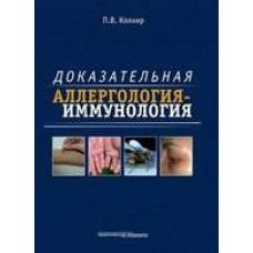 Колхир В.П.   Доказательная аллергология - иммунология