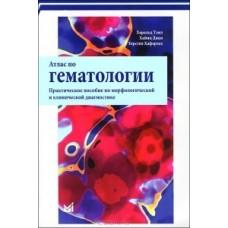 Тэмл Х.   Атлас по гематологии