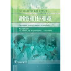 Хаитов Р.М.   Иммунотерапия