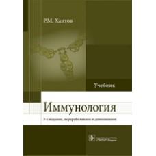 Хаитов Р.М.   Иммунология. Учебник