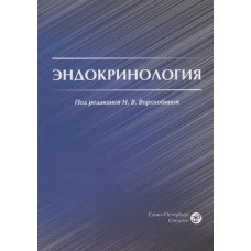 Ворохобина Н.В.   Эндокринология