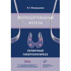 Мокрышева Н.Г.   Околощитовидные железы