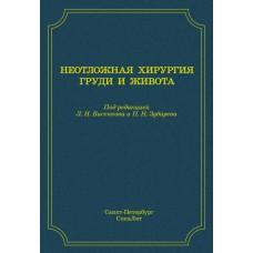 Бисенков Л.Н.   Неотложная хирургия груди и живота
