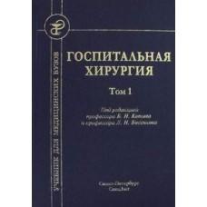 Бисенков Л.Н.   Госпитальная хирургия. В 2-х томах