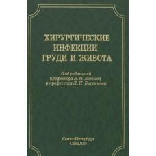 Бисенков   Хирургические инфекции груди и живота