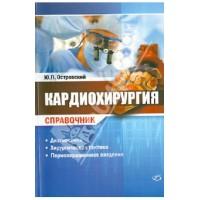 Островский Ю.П.   Кардиохирургия. Справочник
