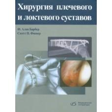 Барбер А.   Хирургия плечевого и локтевого суставов