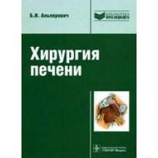 Альперович Б.И.   Хирургия печени