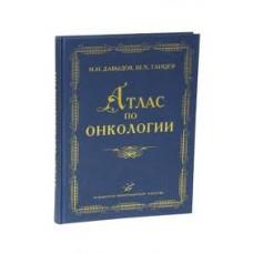 Давыдов М.  Атлас по онкологии
