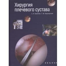 Архипов С.   Хирургия плечевого сустава