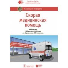 Багненко С.Ф.   Скорая медицинская помощь. Национальное руководство