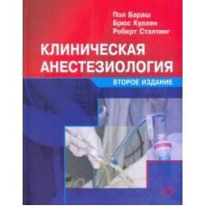 Бараш П.   Клиническая анестезиология