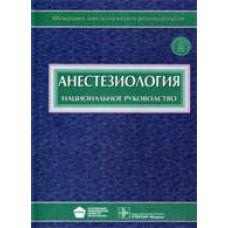 Бунатян А.А.   Анестезиология. Национальное руководство