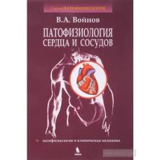 Войнов В.   Патофизиология сердца и сосудов