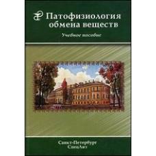 Зилбернагль С.   Патофизиология обмена веществ