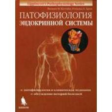 Кеттайл В.М.   Патофизиология эндокринной системы