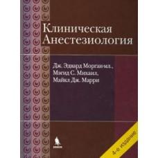 Морган мл.  Клиническая анестезиология