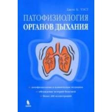 Уэст Дж.   Патофизиология органов дыхания