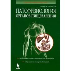 Хендерсон Дж.   Патофизиология органов пищеварения