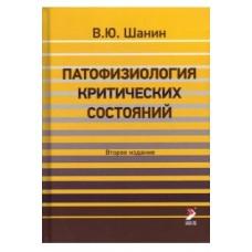 Шанин В.Ю.    Патофизиология критических состояний