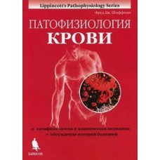 Шиффман Ф.   Патофизиология крови