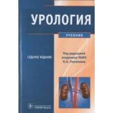 Лопаткин Н.А.   Урология. Учебник