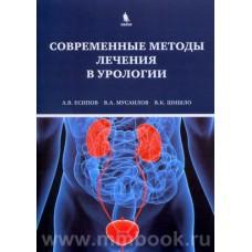 Есипов А.В.  Современные методы лечения в урологии