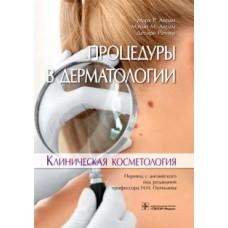 Аврам М.   Процедуры в дерматологии. Клиническая косметология