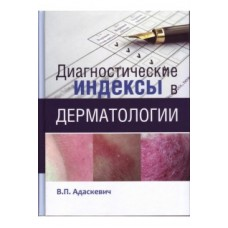 Адаскевич В.П.   Диагностические индексы в дерматологии