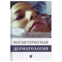 Бауман Л.   Косметическая дерматология