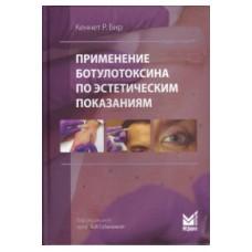 Бир К.Р.   Применение ботулотоксина по эстетическим показаниям