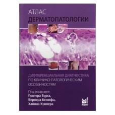 Бург Г.   Атлас дерматопатологии