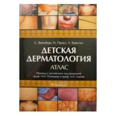 Вейнберг С.   Детская дерматология. Атлас